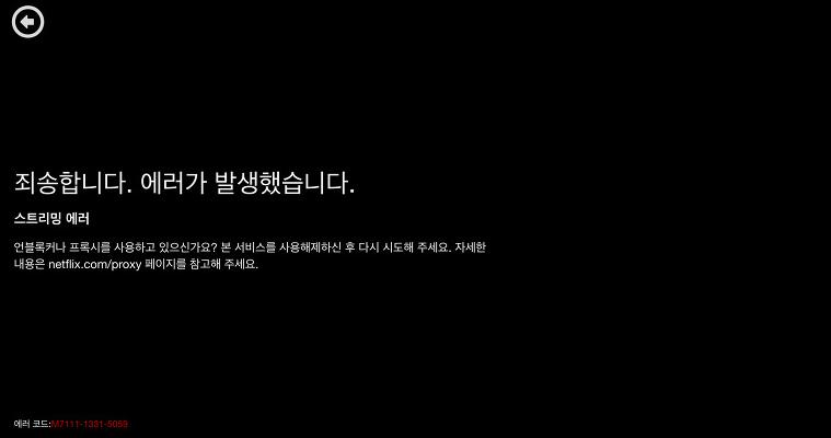 Neflix Korea error